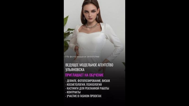 Видео от Модельное агентство S LANA ULSK ШКОЛА МОДЕЛЕЙ