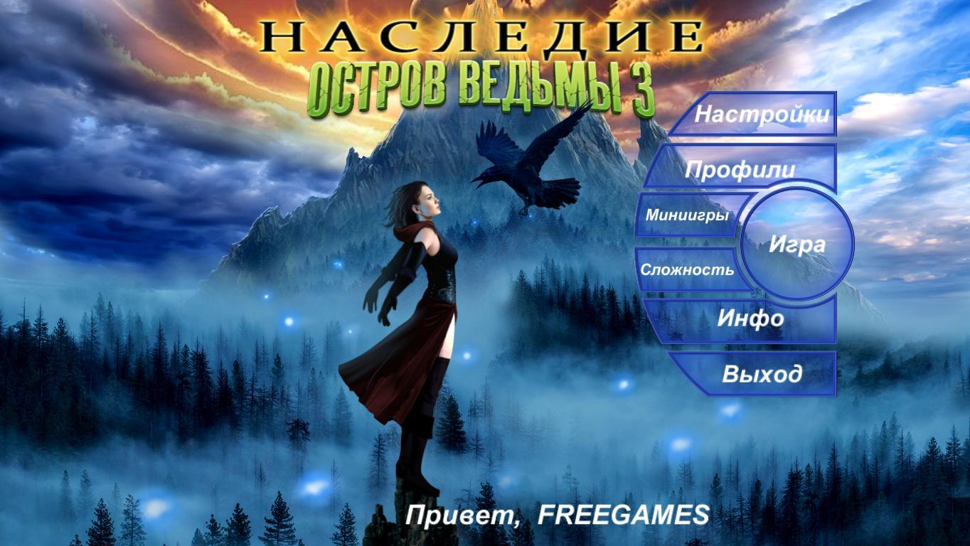 Наследие. Остров ведьмы 3 | Legacy Witch Island 3 (Rus)