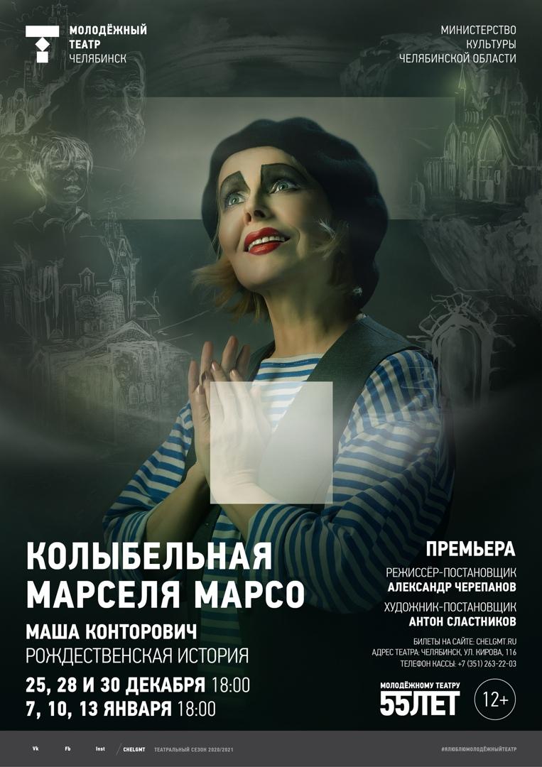 Афиша Челябинск «Колыбельная Марселя Марсо»