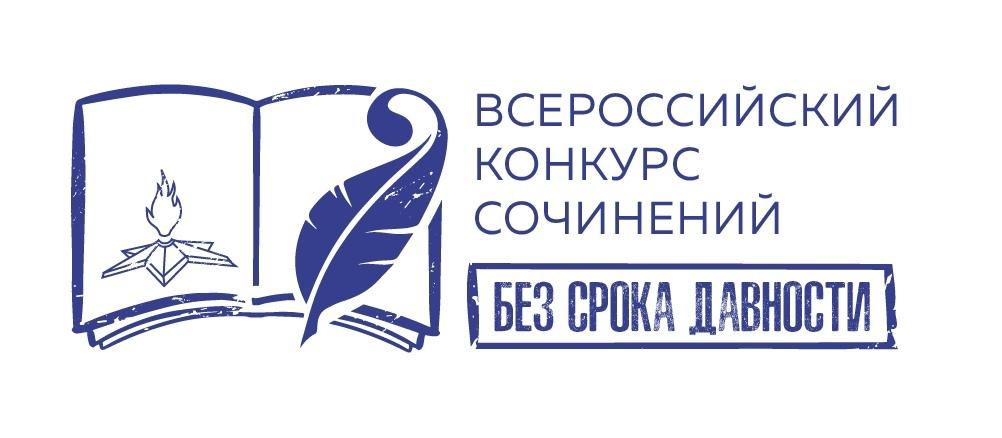Петровчане - призёры областного этапа Всероссийского конкурса сочинений