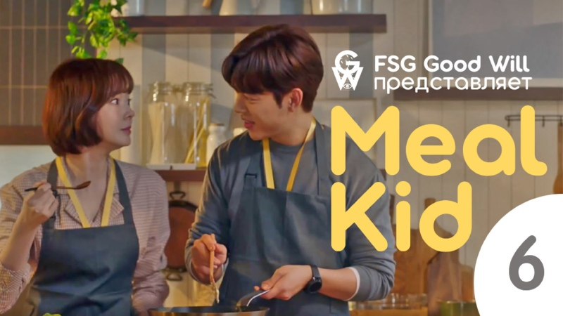 GW Meal Kid Ep 6 Webdrama рус саб