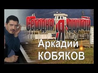 Аркадий Кобяков - Сегодня я другой (В Память об Аркадии)