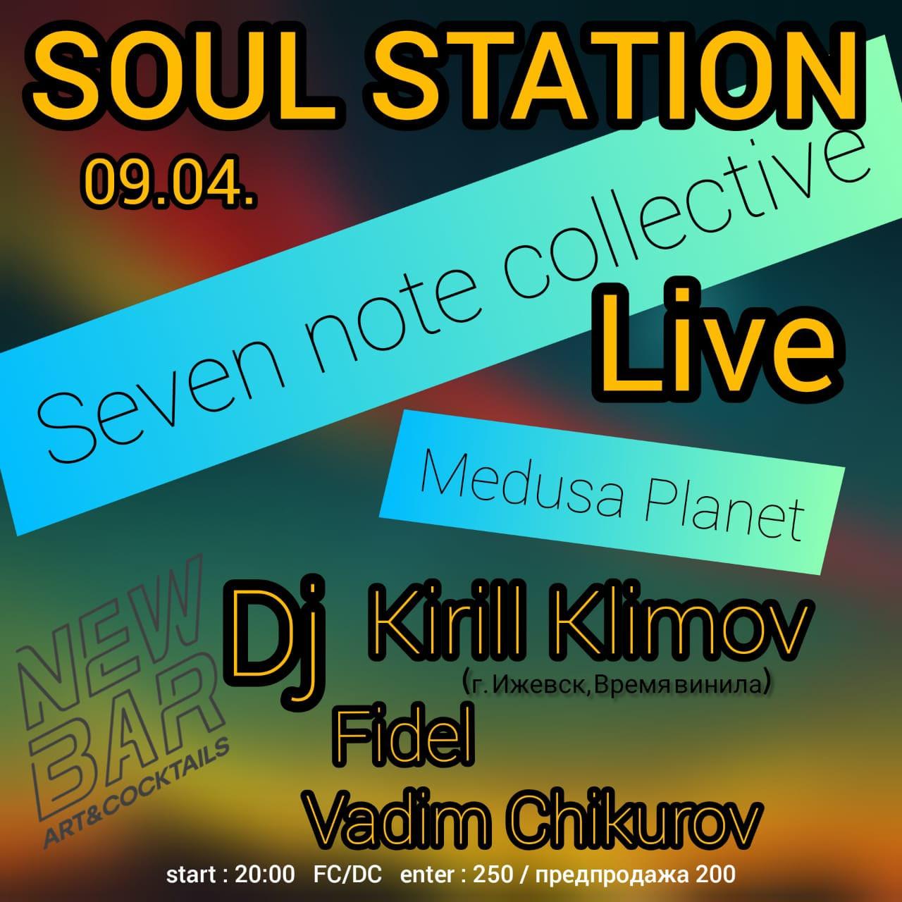 Афиша Soul Station Live