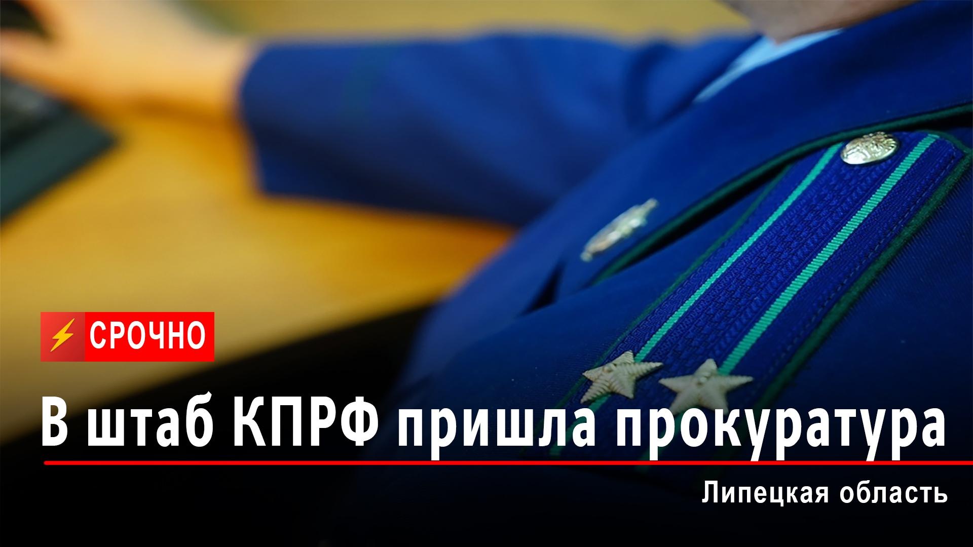 ⚡ В штаб Липецкого обкома КПРФ пришла прокуратура