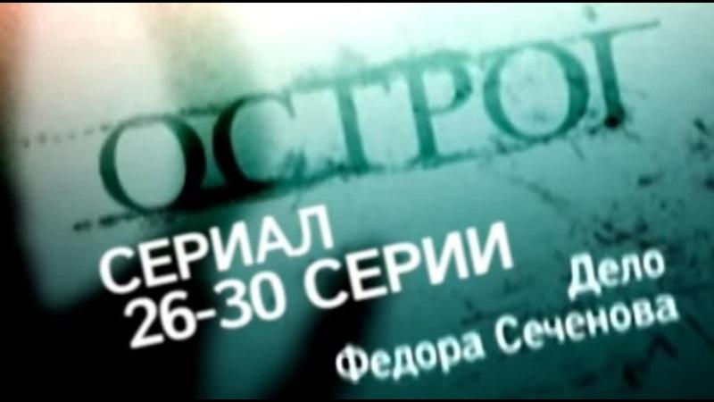 Острог Дело Фёдора Сеченова 26 27 28 29 30 серия 2006 Детектив Драма Криминал