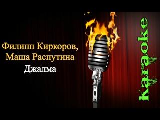 Филипп Киркоров и Маша Распутина - Джалма ( караоке )
