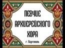 Поздравление с Днём рождения Владыке от певчих архиерейского хора, г. Каргополь