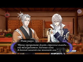 Sengoku Night Blood Toyotomi Story Chapter 3 (rus sub)