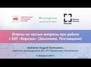Ответы на частые вопросы при работе с ЕАТ «Берёзка» 11.02.2021