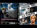 Live Мир Кино - Триллер,драма,криминал 2007