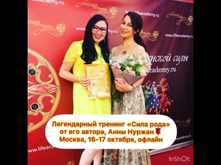 Video by Altana Aїucheeva