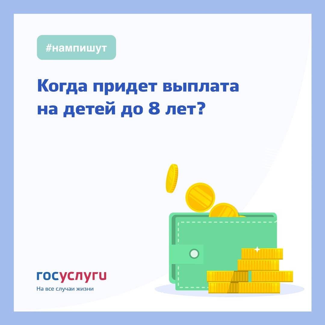 Сайт Госуслуг отвечает на вопрос, когда выплата на детей в возрасте до восьми лет поступит на счёт получателя