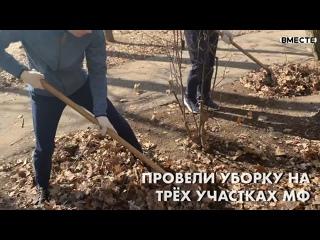 Первый субботник в МФ МГТУ им. Н.Э.Баумана
