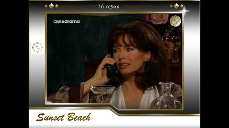 Sunset Beach 56 Любовь и тайны Сансет Бич 56 серия