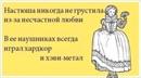 Фотоальбом Настюхи Фасаховой