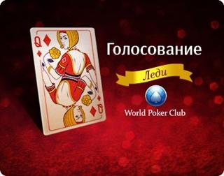 Голосование: Леди World Poker Club