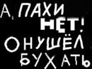 Личный фотоальбом Пашы Власова