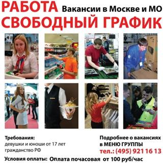 работа в москве для девушек 17 лет