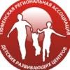 Тюменская региональная ассоциация детских развив