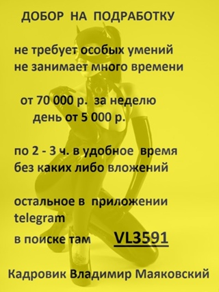 Высокооплачиваемая работа для девушек белгорода петр окопный