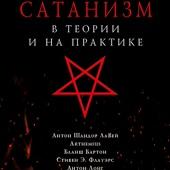 Антон Шандор ЛаВей и другие. Сатанизм в теории и на практике