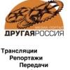 Другая Россия | www.drugayarossia.com