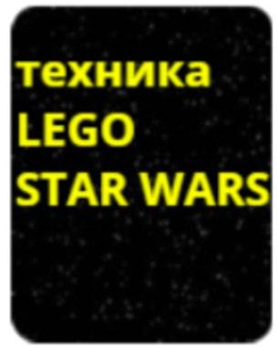 vk.com/wall-118546786?q=%23lego_star_wars_technics