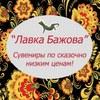 """""""Лавка Бажова"""" [Сувениры из камня]"""
