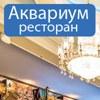 Ресторан Аквариум Бутово парк 23