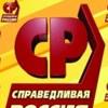 Партия СПРАВЕДЛИВАЯ РОССИЯ в Респ. Башкортостан