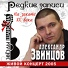 Звинцов Александр - Кастет