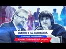«Милонов-шоу». Виолетта Волкова о бизнесе Навального и рынке политической защиты. ФАН-ТВ