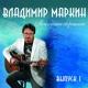 Владимир Маркин - 06-Царевна - несмеяна - В.Маркин