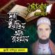 Kari Saidur Rahman - Sura Yasin Ar Rahman, Pt. 3