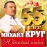 Михаил Круг и гр. Попутчик - Катя (2003)
