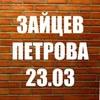 Зайцев/Петрова | Твоя Сцена