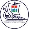 Управление культуры городского округа Мытищи