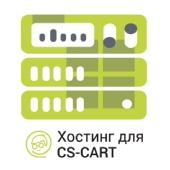 Хостинг для CS-cart