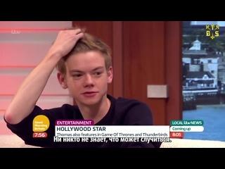 "[TBSubs] Интервью ""Good Morning Britain"" с Томасом (Maze Runner, Game of Thrones) (рус.саб)"