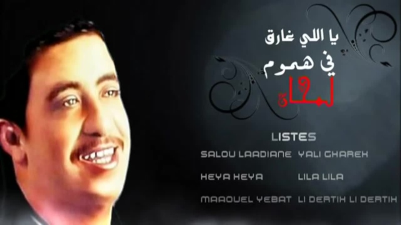 Cheb Hasni Yali Gharek Fi Hemom Lemhan Avec Parole(360P).mp4