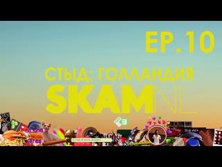 СТЫД: Голландия / SKAM: NL - 1 сезон 10 серия (русские субтитры)
