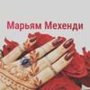 Марьям Михенди
