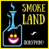 Smokeland Bar