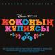 Olzhas Zhakypbek, Дина Болат - Не забывай (Колыбельная) (Казахская версия)