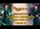 Fsg Reborn Ведомство Большая медведица династии Сун The Big Dipper of Song Dynasty - 15 серия