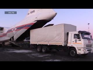 Ил-76 МЧС РФ вылетает в Китай