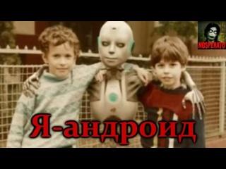 ( NOSFERATU)Истории на ночь - Меня воспитывали как андроида