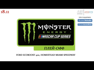 Monster Energy Nascar Cup Series, Ford EcoBoost 400, Homestead-Miami Speedway,  [545TV, A21 Network]