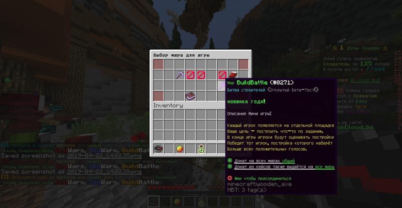 Сборка: «MiniGames+» Survival, SkyWars, BedWars, BuildBattle, изображение №39
