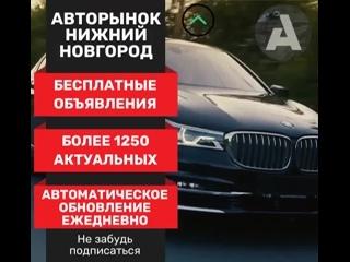 Авторынок Нижний Новгород | Бесплатные объявления, продать/купить авто